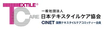一般社団法人日本テキスタイルケア協会(TextileCare)