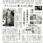 yomiuri20181004ファッションエコs