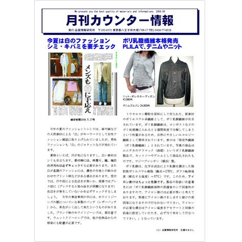 月刊カウンター情報(メール配信、年間契約)