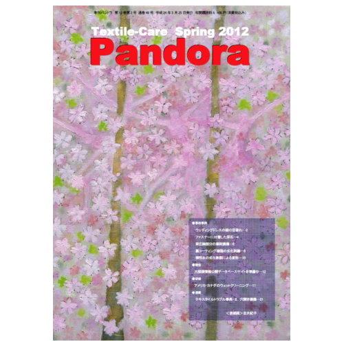 季刊PANDORAパンドラ(年間購読)