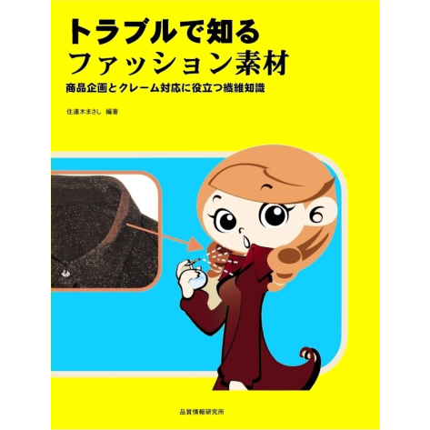 トラブルで知るファッション素材(日本語版)