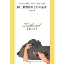 著者・三島良弘 A4版全ページカラーオフセット印刷 156ページ 別冊付録:繊維製品関連用語集 32ページ  着崩れ・ウエットクリーニングによって立体構造は解消されます。だからテーラーの造型技術を応用した「整形仕上げ」という高付加価値技術サービス商品開発が必要です。協会認定整形仕上管理士資格公式教本。